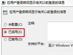win7如何设置显示以前登录的信息?win7显示以前登录信息方法