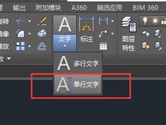 AutoCAD2016快速入門:添加文字
