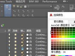AutoCAD2016快速入門:圖層基礎操作
