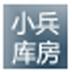 小兵庫房管理系統 V1.0 官方安裝版