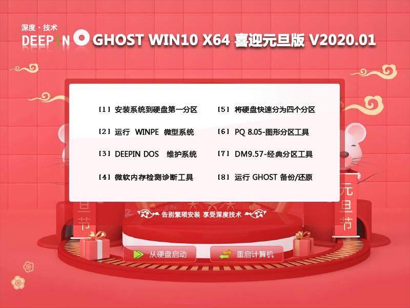 深度技術 GHOST WIN10 X64 喜迎元旦版 V2020.01(64位)