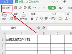 怎么把wps表格文件保存在常用文件夾?wps表格保存在常用文件夾的步驟