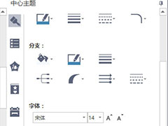 MindMaster如何添加标注?MindMaster插入标注的方法