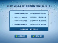 GHOST WIN8.1 X64 极速纯净版 V2020.02(64位)