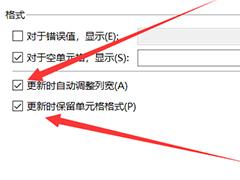 怎么保持wps表格中數據透視表刷新后格式不變?