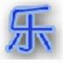 http://img2.xitongzhijia.net/allimg/200309/107-2003091435110.jpg