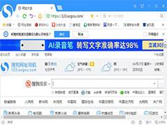 如何在搜狗浏览器更换页面字体?搜狗浏览器更换页面字体的方法