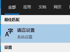 Win10控制面板找不到语言选项怎么办?Win10语言选项的开启方法