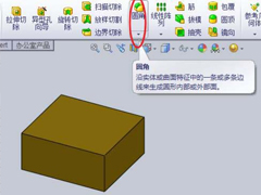SolidWorks模型如何设置半径圆角?SolidWorks设置半径圆角的方法