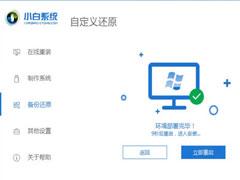 小白一键重装系统如何使用ISO文件安装系统?
