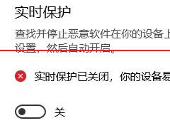 "Win10 2004文件下載提示""失敗—檢測到病毒""如何關閉?"