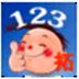 拓新三字经 V2.21 绿色版