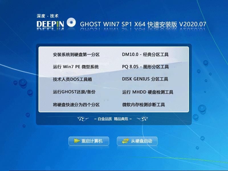 深度技术 GHOST WIN7 SP1 X64 快速安装版 V2020.07