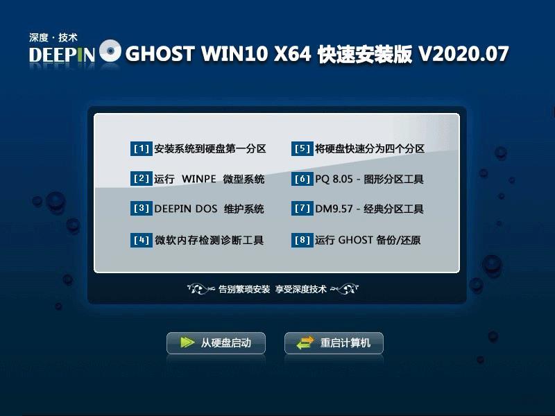 深度技术 GHOST WIN10 X64 快速安装版 V2020.07