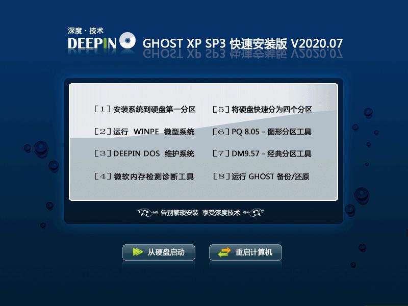 深度技术 GHOST XP SP3 快速安装版 V2020.07