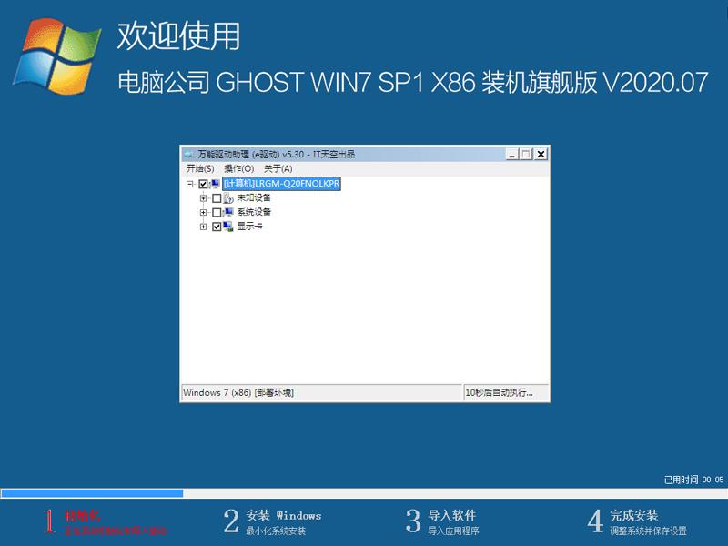 电脑公司 GHOST WIN7 SP1 X86 装机旗舰版 V2020.07(32位)