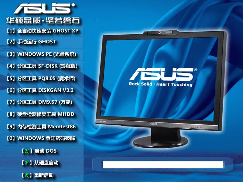 华硕 GHOST XP SP3 笔记本旗舰稳定版 V2020.07
