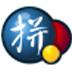谷歌拼音輸入法 V1.0 MAC版