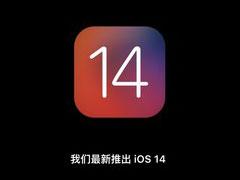 iOS 14App资源库不足之处有哪些?