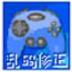游戏乱码修正大师 V1.0 免费安装版