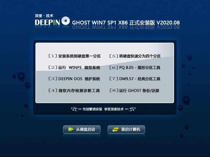 深度技术 WIN7 32位正式安装版 V2020.08