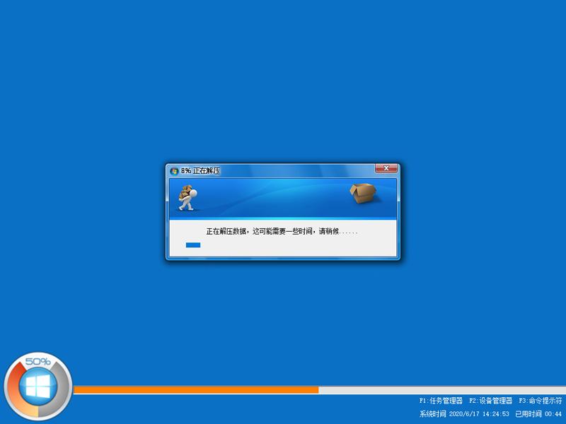 雨林木风 WINDOWS10 64位经典正式版 V2020.08