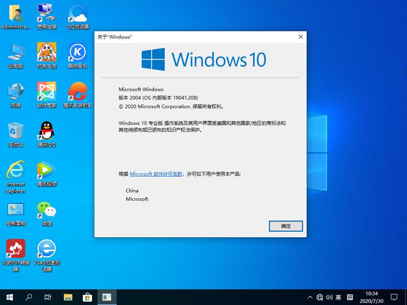 电脑公司 GHOST WIN10 32位旗舰专业版 V2020.08 第5张