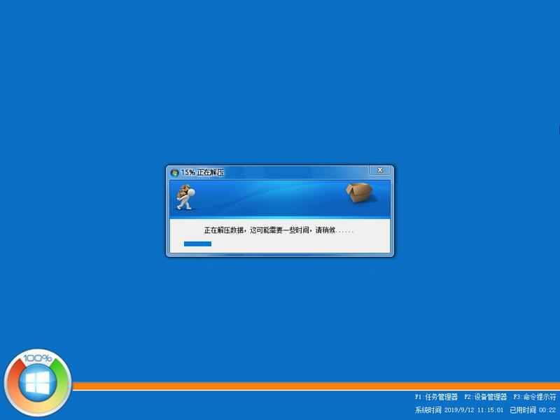 萝卜家园 GHOST WIN10 X86 专业优化版 V2019.12 (32位)
