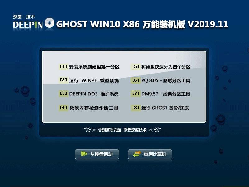 深度技术 GHOST WIN10 X86 万能装机版 V2019.11 (32位)