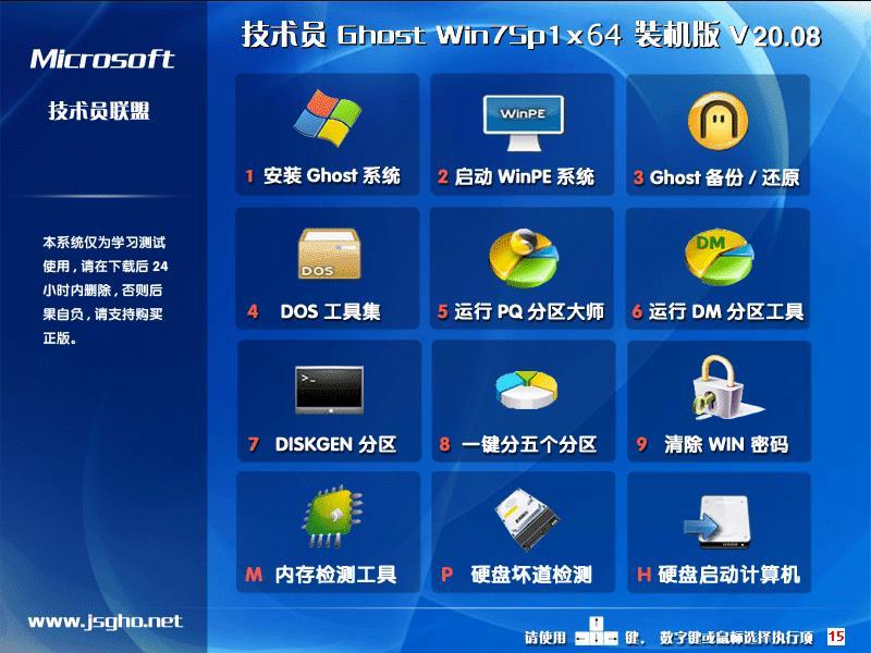 技术员联盟 WIN7 64位暑假装机版 V2020.08