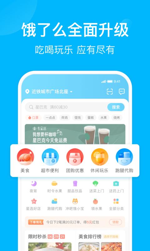饿了么 V9.1.14 安卓版