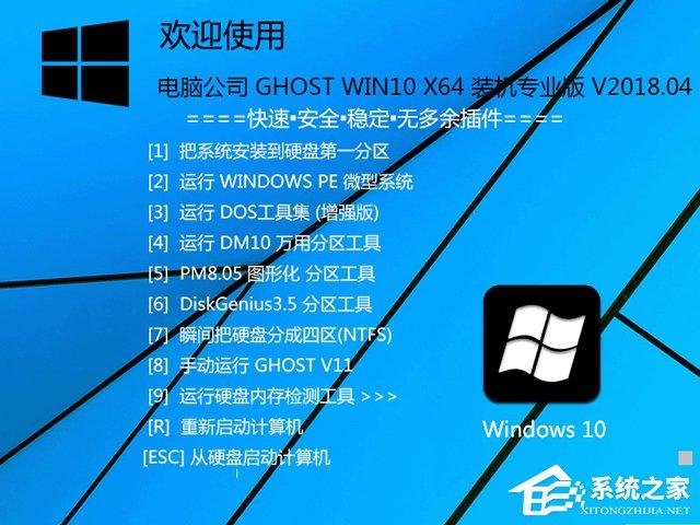 电脑公司 GHOST WIN10 X64 装机专业版 V2018.04