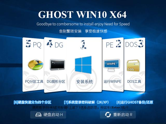GHOST WIN10 X64 装机专业版 V2017.05