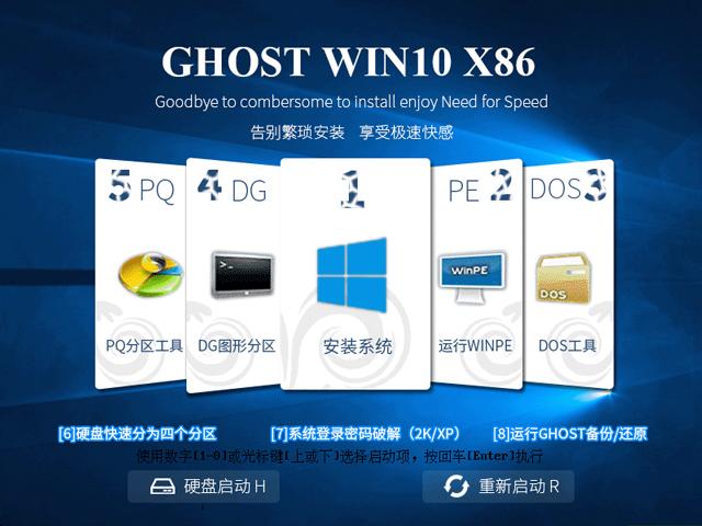 GHOST WIN10 X86 裝機專業版 V2017.05 (32位)