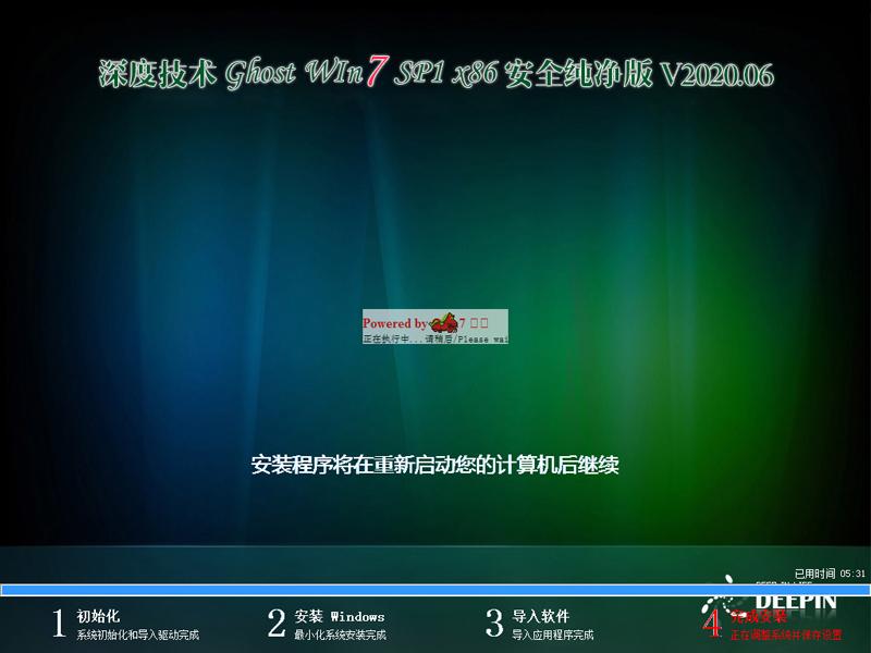 深度技术 GHOST WIN7 SP1 X86 安全纯净版 V2020.06(32位)