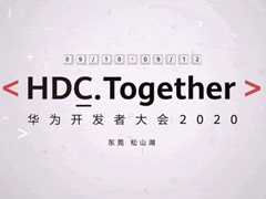 华为开发者大会HDC 2020要来了!鸿蒙2.0即将亮相