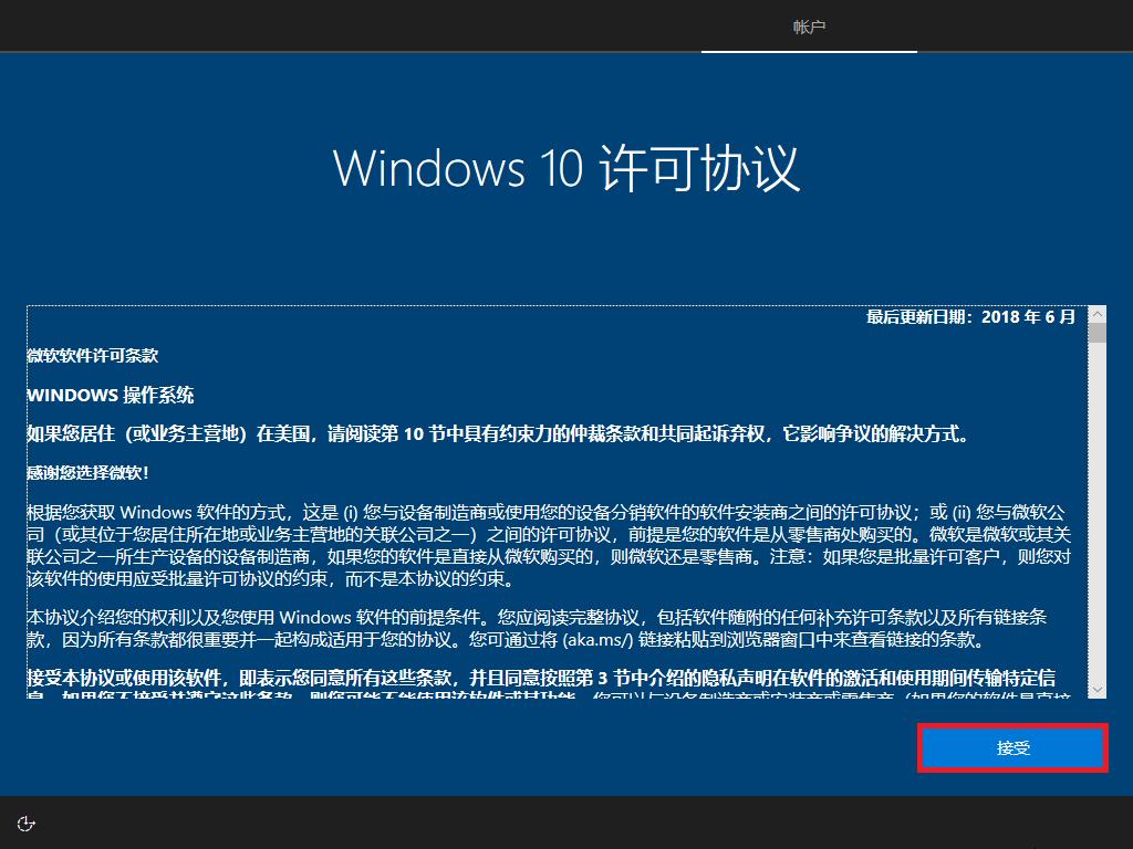 WINDOWS 10 V1803 X64中文专业版官方ISO镜像