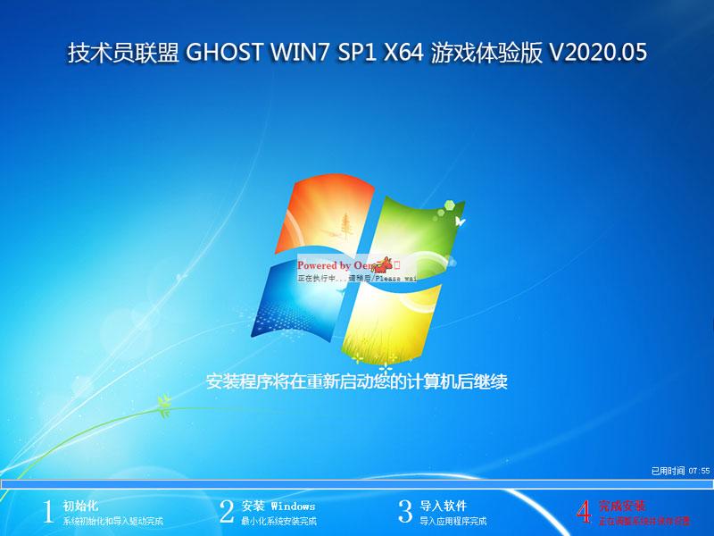 技术员联盟 GHOST WIN7 SP1 X64 游戏体验版 V2020.05