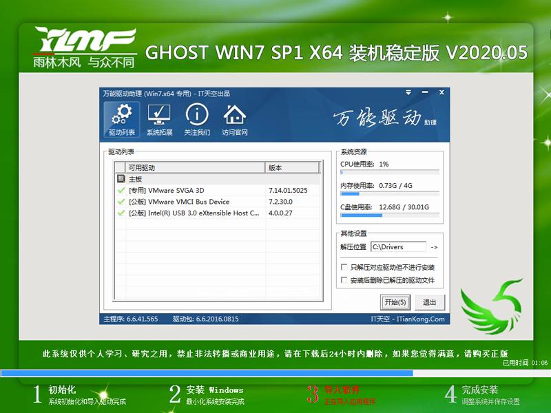 雨林木风 GHOST WIN7 SP1 X64 装机稳定版 V2020.05
