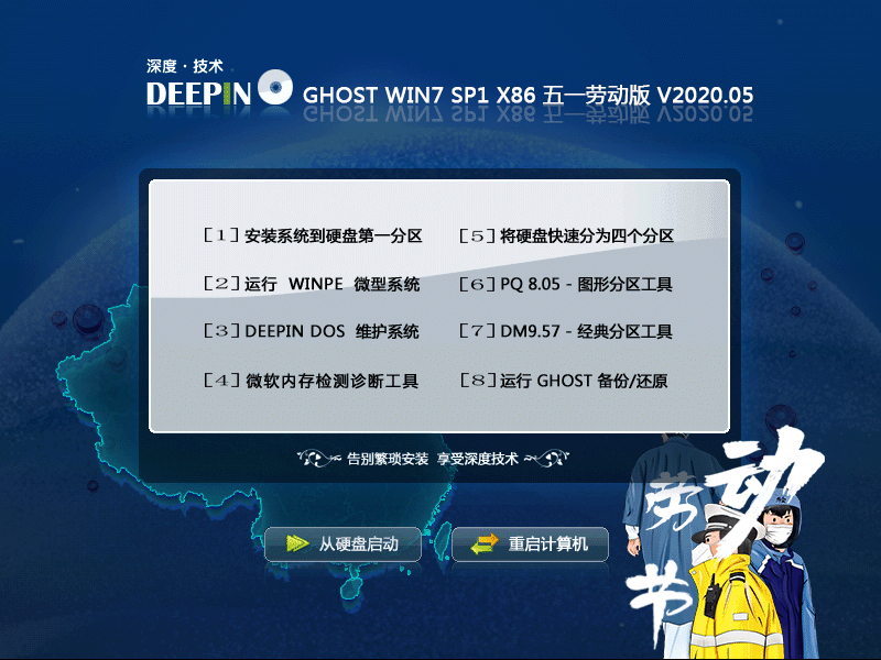深度技术 GHOST WIN7 SP1 X86 五一劳动版 V2020.05(32位)