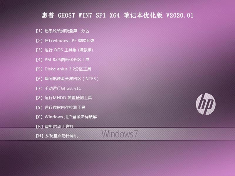 惠普 GHOST WIN7 SP1 X64 笔记本优化版 V2020.01