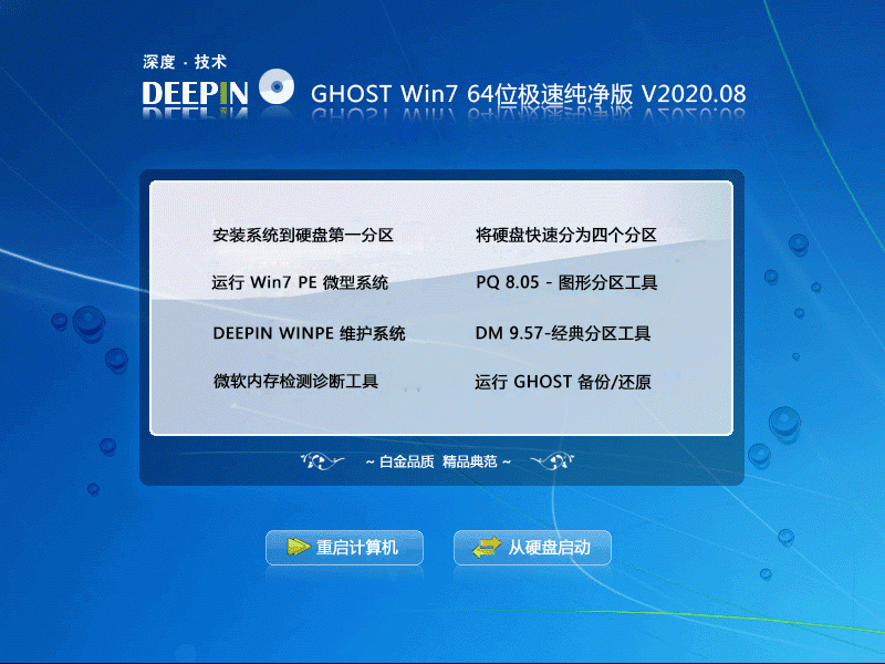 深度技术 GHOST WIN7 64位极速纯净版 V2020.08