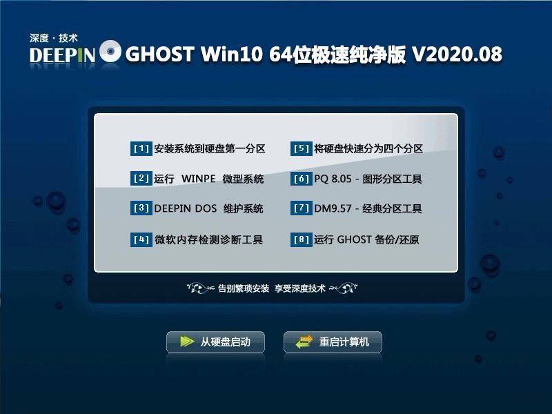 深度技术 GHOST WIN10 64位极速纯净版 V2020.08
