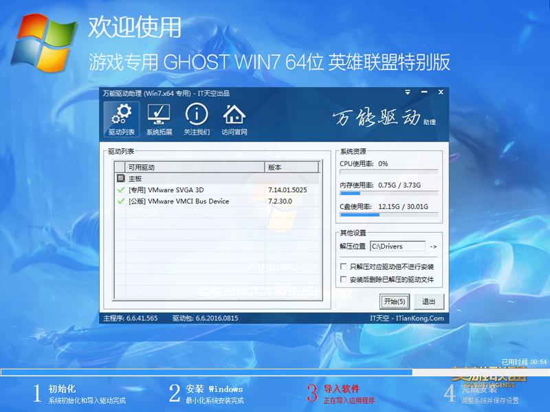 游戏专用GHOST WIN7 64位英雄联盟特别版