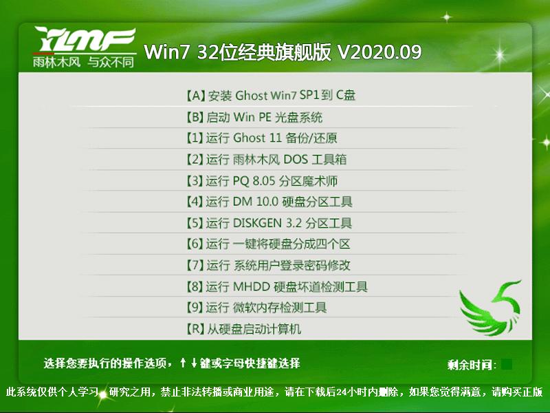 雨林木风 WIN7 32位经典旗舰版 V2020.09