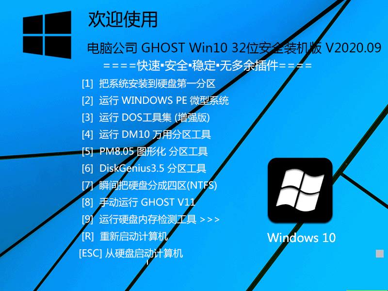 電腦公司 GHOST WIN10 32位安全裝機版 V2020.09