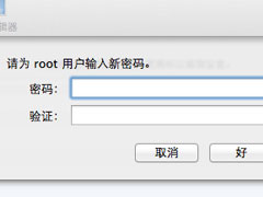 Root账户在哪设置?Mac Root账户开启方法
