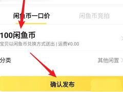 闲鱼app如何将物品送人换闲鱼币?出二手这么做也不亏!
