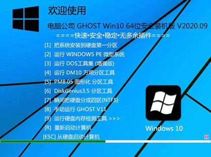電腦公司 GHOST WIN10 64位安全裝機版 V2020.09
