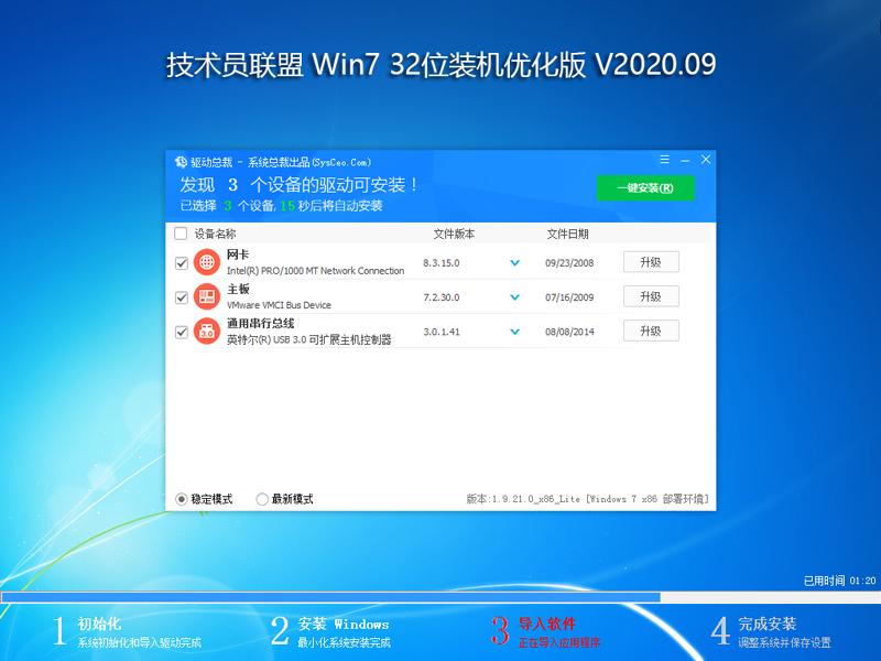 技术员联盟 WIN7 32位装机优化版 V2020.09